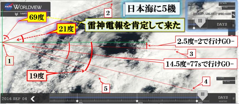 日本海の5機