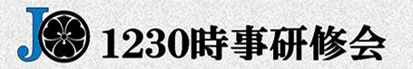 1230時事研修会